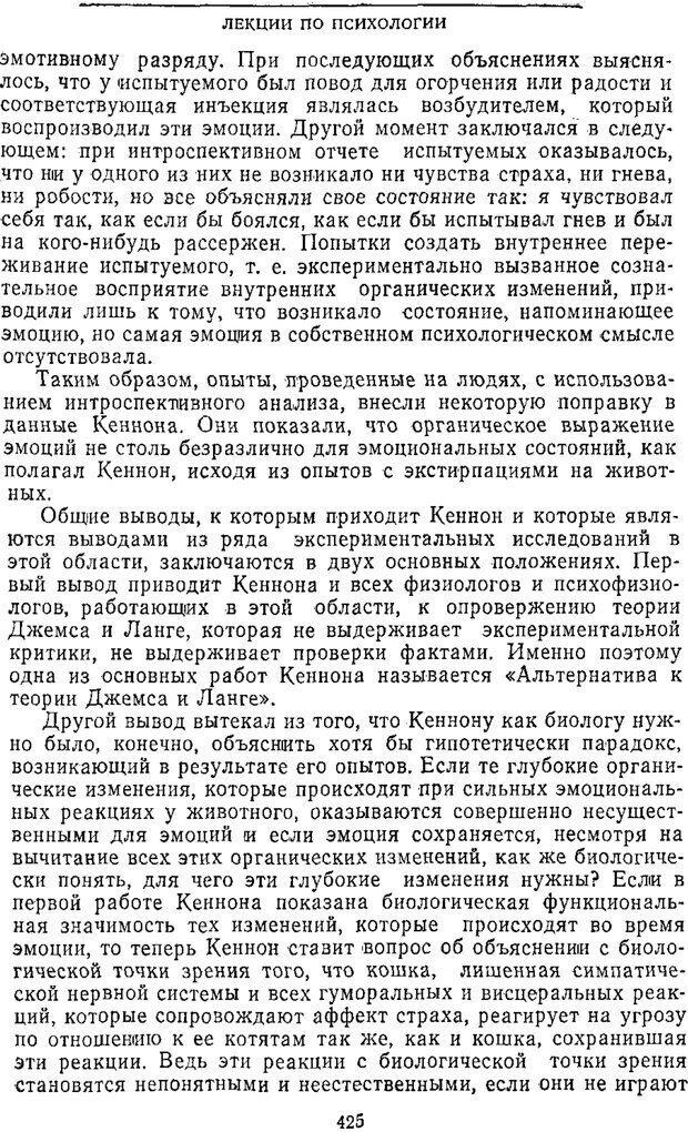 PDF. Том 2. Проблемы общей психологии. Выготский Л. С. Страница 423. Читать онлайн