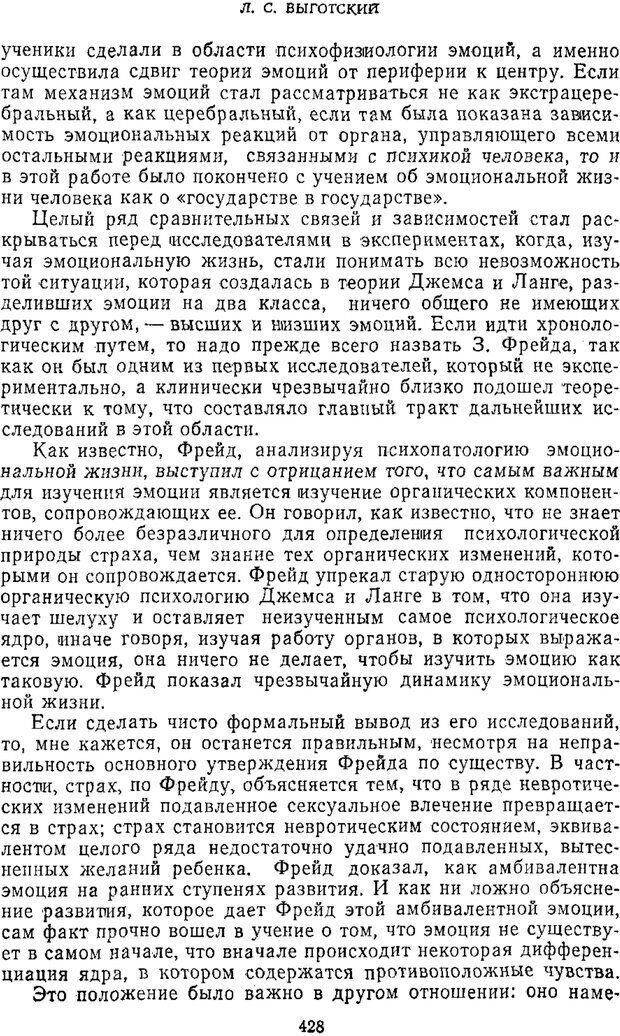 PDF. Том 2. Проблемы общей психологии. Выготский Л. С. Страница 426. Читать онлайн