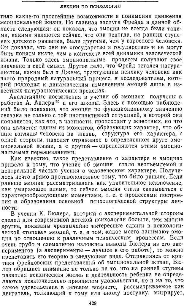 PDF. Том 2. Проблемы общей психологии. Выготский Л. С. Страница 427. Читать онлайн