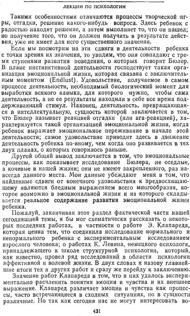 PDF. Том 2. Проблемы общей психологии. Выготский Л. С. Страница 429. Читать онлайн