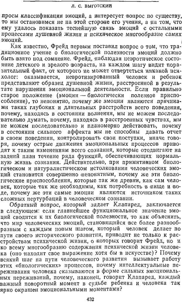 PDF. Том 2. Проблемы общей психологии. Выготский Л. С. Страница 430. Читать онлайн