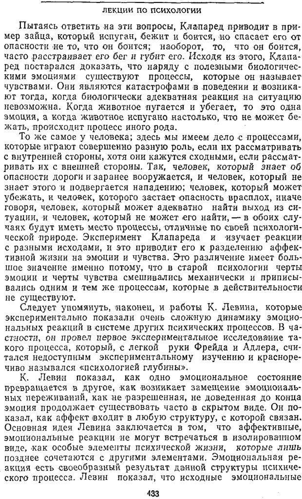 PDF. Том 2. Проблемы общей психологии. Выготский Л. С. Страница 431. Читать онлайн
