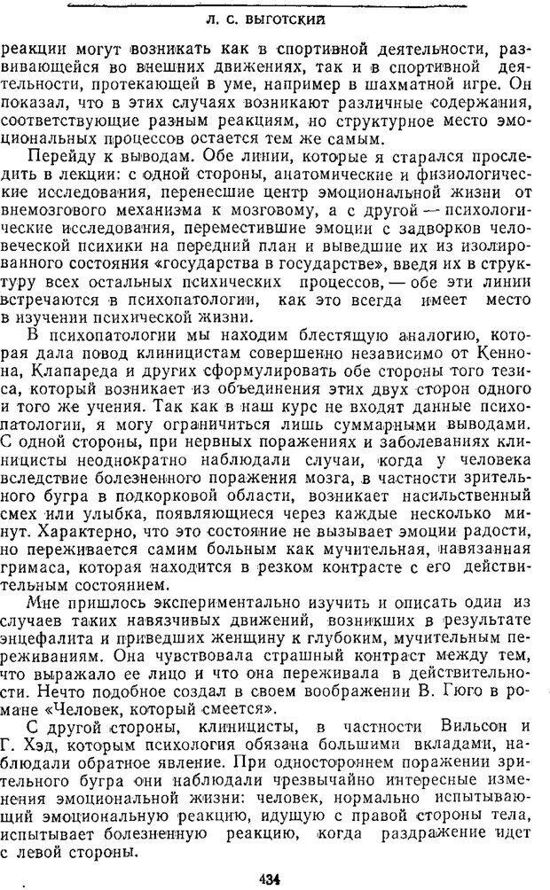 PDF. Том 2. Проблемы общей психологии. Выготский Л. С. Страница 432. Читать онлайн