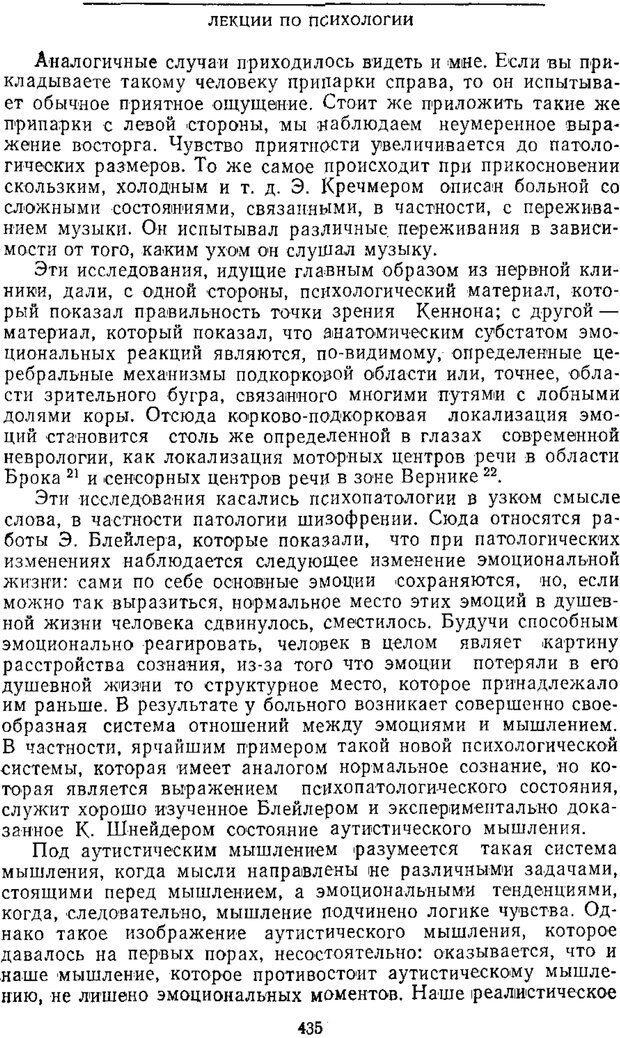 PDF. Том 2. Проблемы общей психологии. Выготский Л. С. Страница 433. Читать онлайн