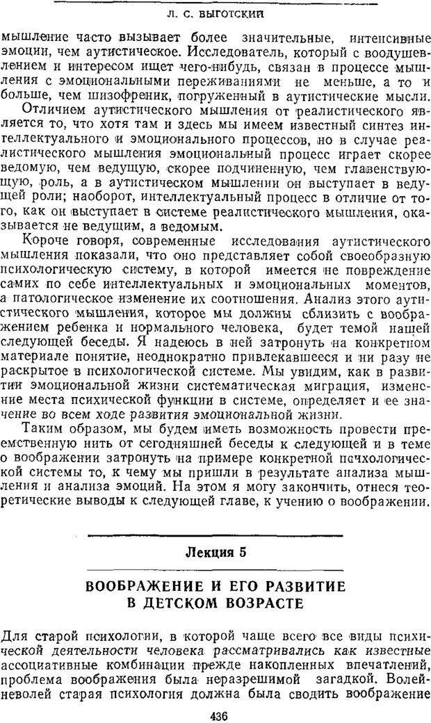 PDF. Том 2. Проблемы общей психологии. Выготский Л. С. Страница 434. Читать онлайн