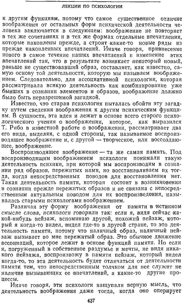 PDF. Том 2. Проблемы общей психологии. Выготский Л. С. Страница 435. Читать онлайн