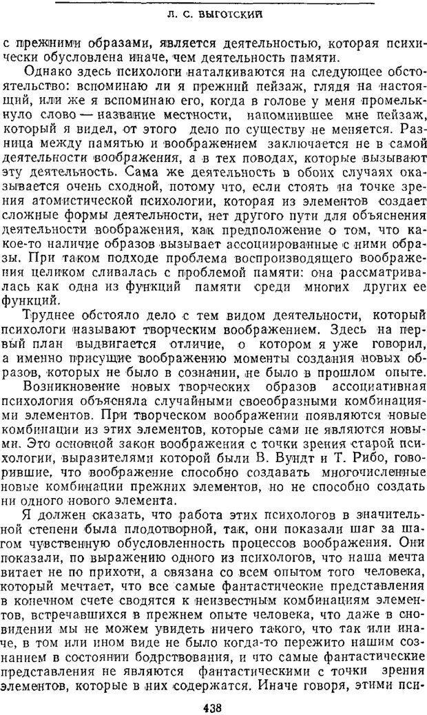PDF. Том 2. Проблемы общей психологии. Выготский Л. С. Страница 436. Читать онлайн