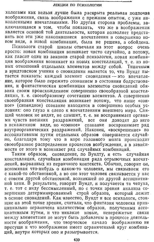 PDF. Том 2. Проблемы общей психологии. Выготский Л. С. Страница 437. Читать онлайн