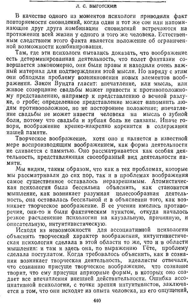 PDF. Том 2. Проблемы общей психологии. Выготский Л. С. Страница 438. Читать онлайн