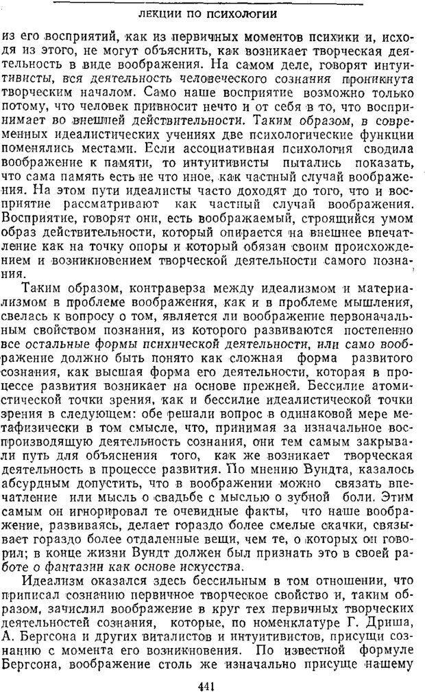 PDF. Том 2. Проблемы общей психологии. Выготский Л. С. Страница 439. Читать онлайн