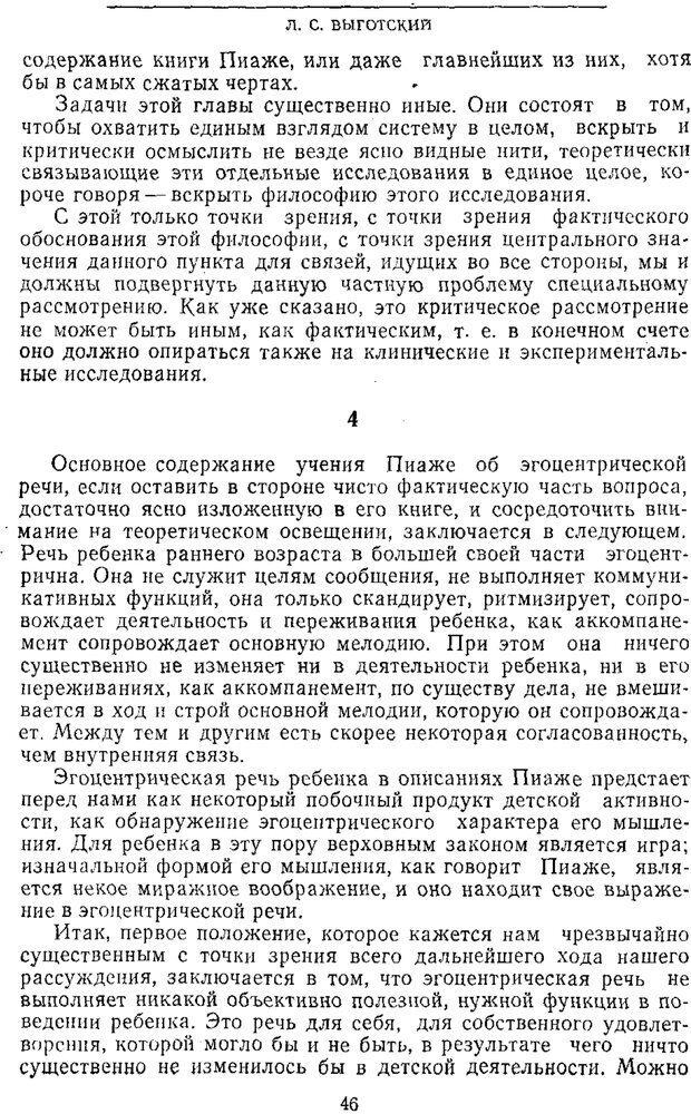 PDF. Том 2. Проблемы общей психологии. Выготский Л. С. Страница 44. Читать онлайн
