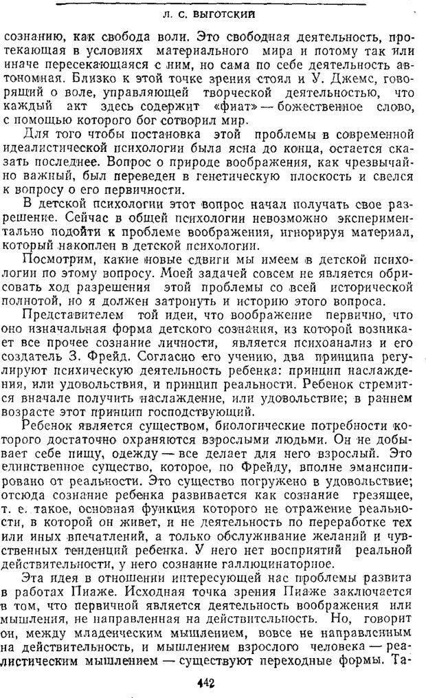PDF. Том 2. Проблемы общей психологии. Выготский Л. С. Страница 440. Читать онлайн