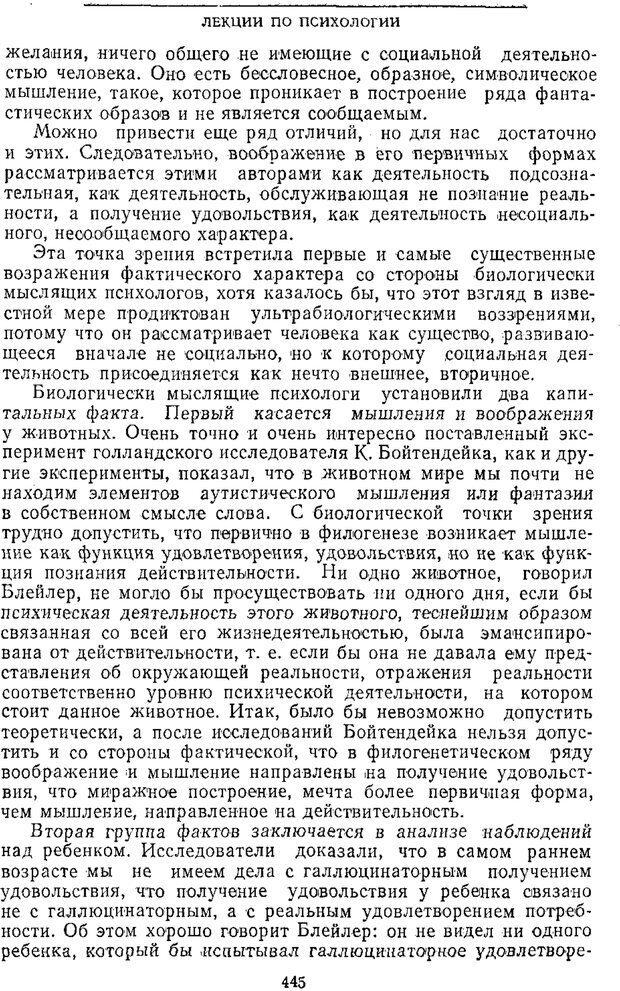 PDF. Том 2. Проблемы общей психологии. Выготский Л. С. Страница 443. Читать онлайн