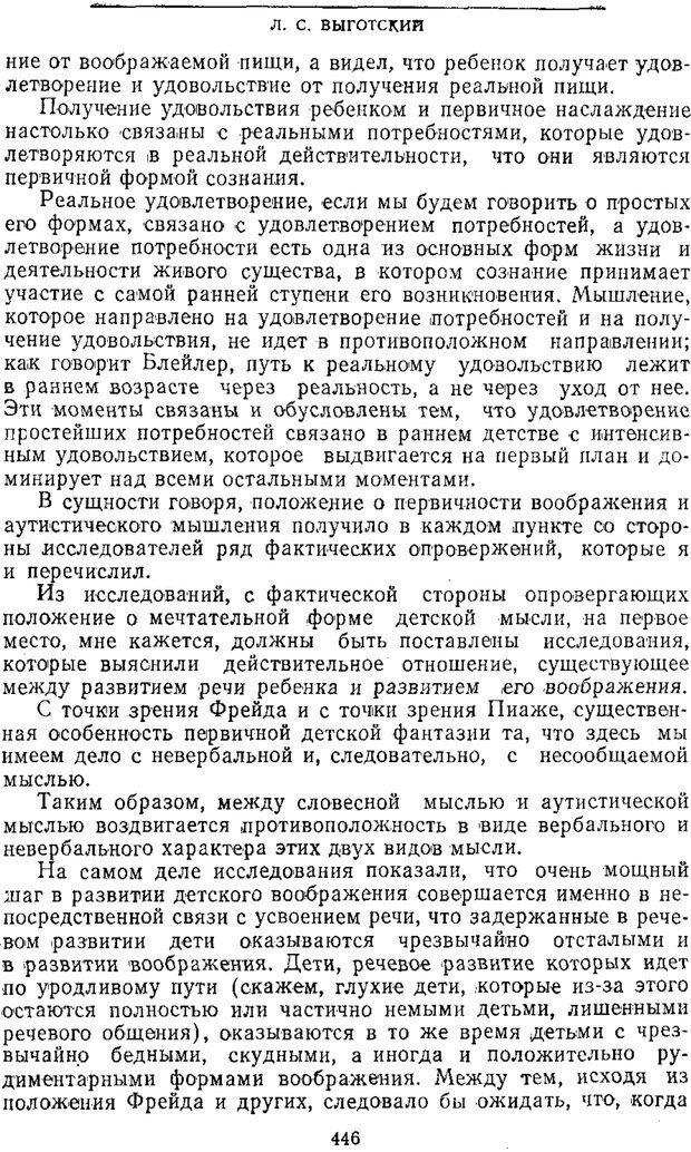 PDF. Том 2. Проблемы общей психологии. Выготский Л. С. Страница 444. Читать онлайн