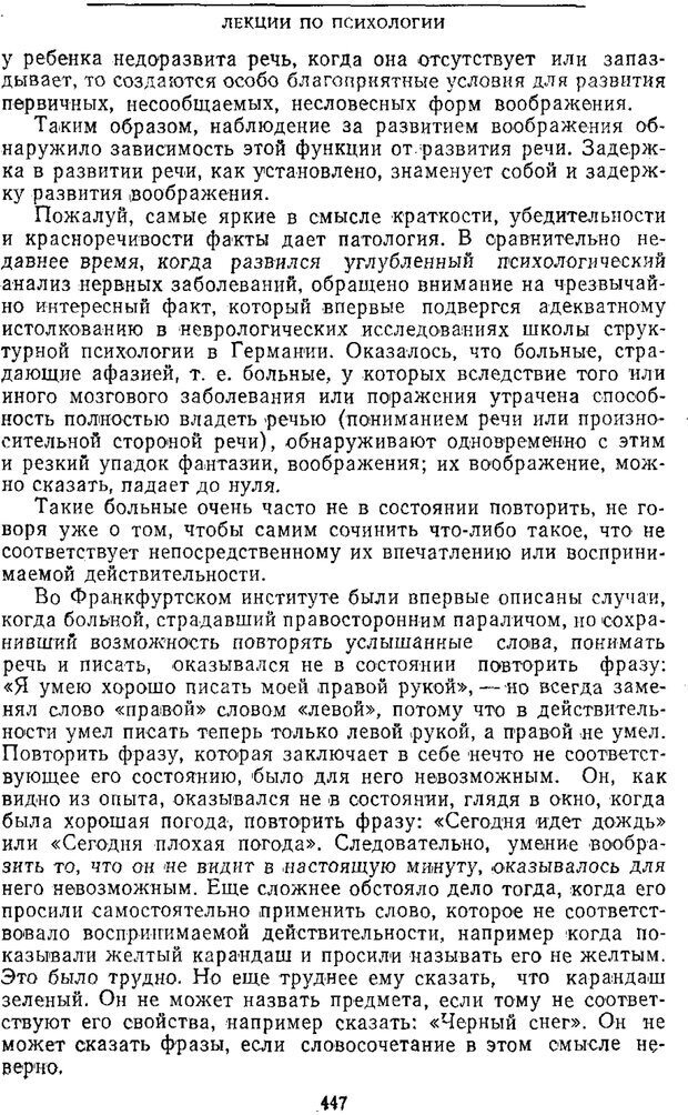 PDF. Том 2. Проблемы общей психологии. Выготский Л. С. Страница 445. Читать онлайн