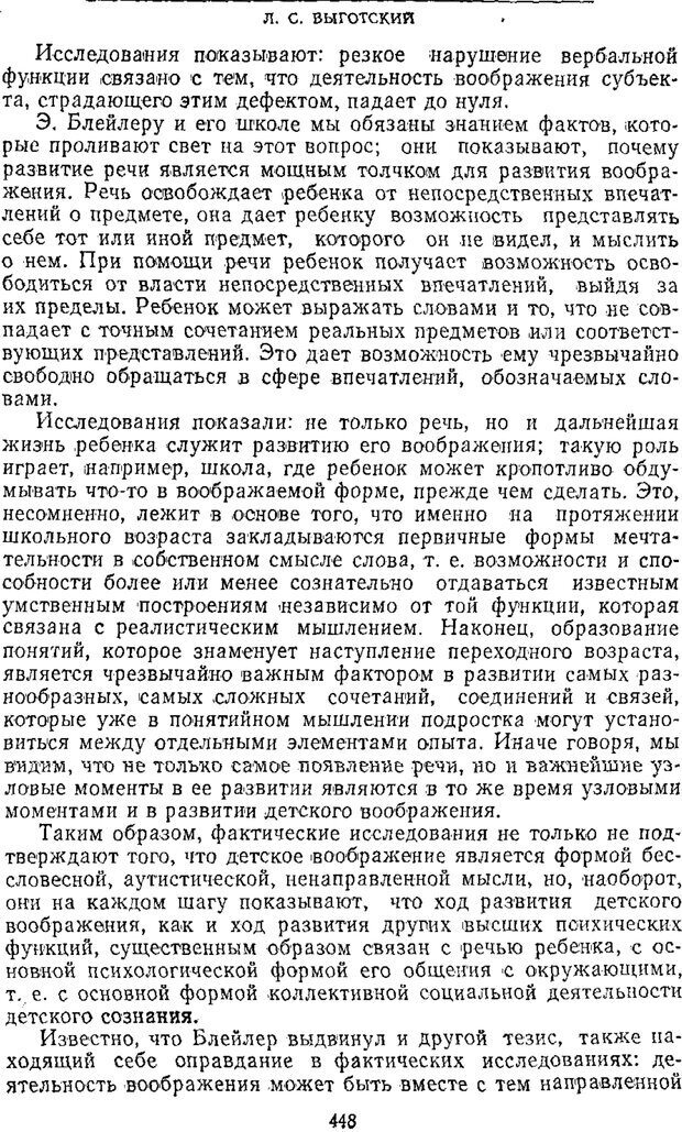 PDF. Том 2. Проблемы общей психологии. Выготский Л. С. Страница 446. Читать онлайн