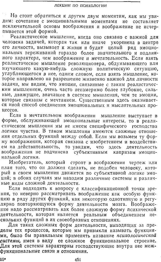 PDF. Том 2. Проблемы общей психологии. Выготский Л. С. Страница 449. Читать онлайн