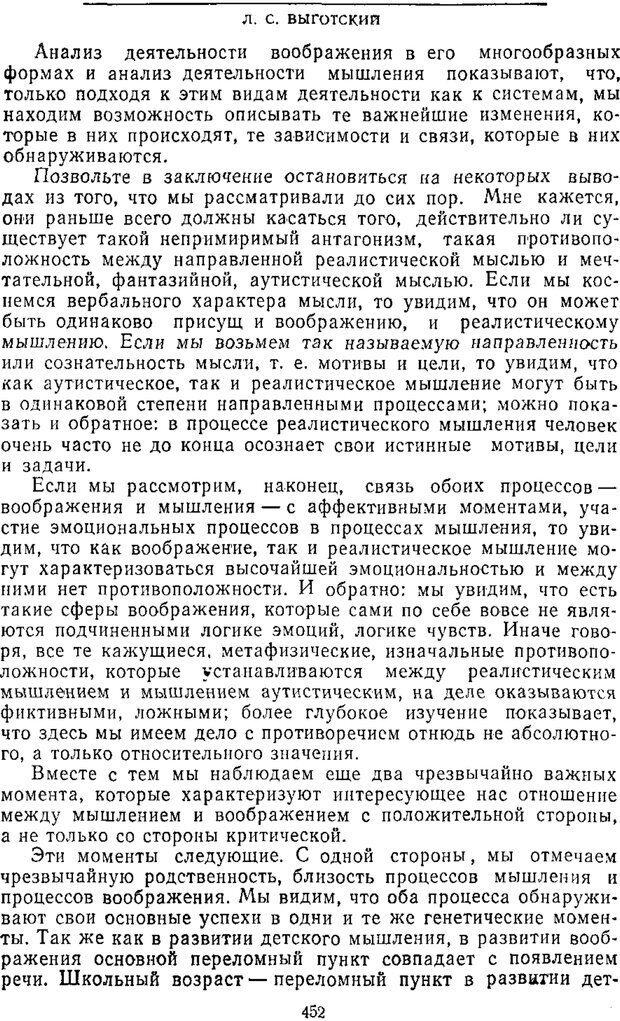 PDF. Том 2. Проблемы общей психологии. Выготский Л. С. Страница 450. Читать онлайн
