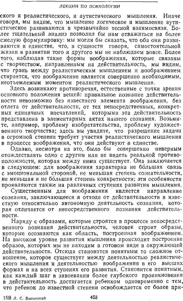 PDF. Том 2. Проблемы общей психологии. Выготский Л. С. Страница 451. Читать онлайн
