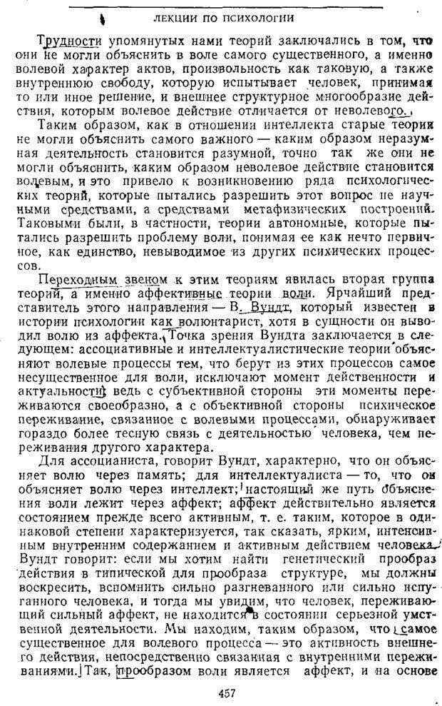 PDF. Том 2. Проблемы общей психологии. Выготский Л. С. Страница 455. Читать онлайн