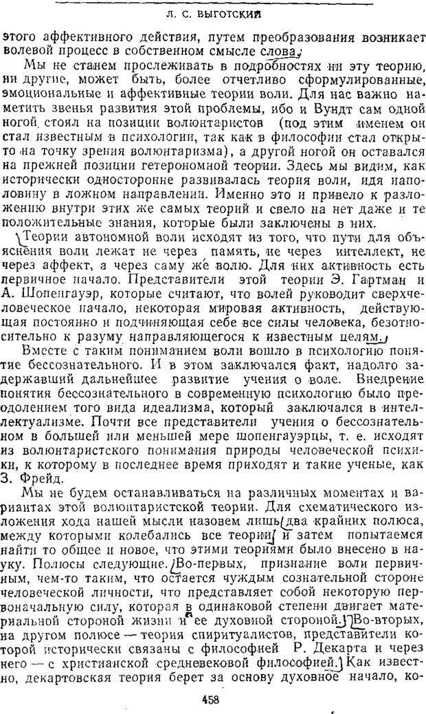 PDF. Том 2. Проблемы общей психологии. Выготский Л. С. Страница 456. Читать онлайн