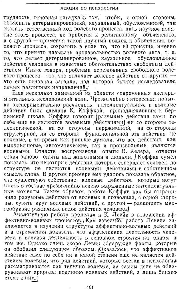 PDF. Том 2. Проблемы общей психологии. Выготский Л. С. Страница 459. Читать онлайн