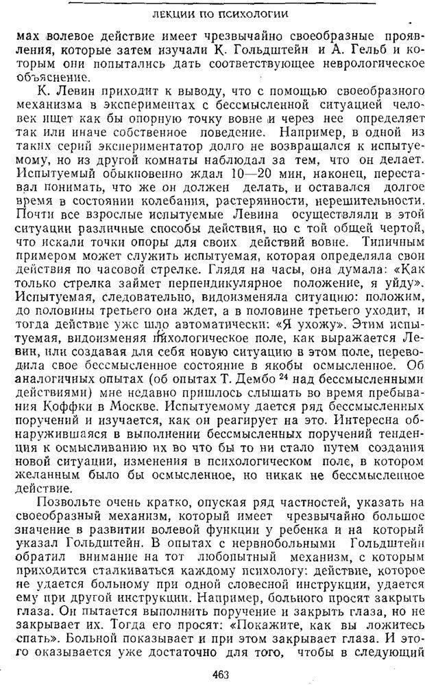 PDF. Том 2. Проблемы общей психологии. Выготский Л. С. Страница 461. Читать онлайн