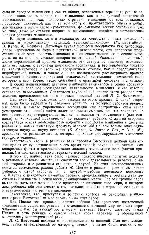 PDF. Том 2. Проблемы общей психологии. Выготский Л. С. Страница 465. Читать онлайн