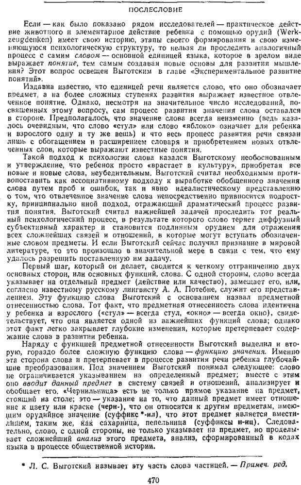 PDF. Том 2. Проблемы общей психологии. Выготский Л. С. Страница 468. Читать онлайн
