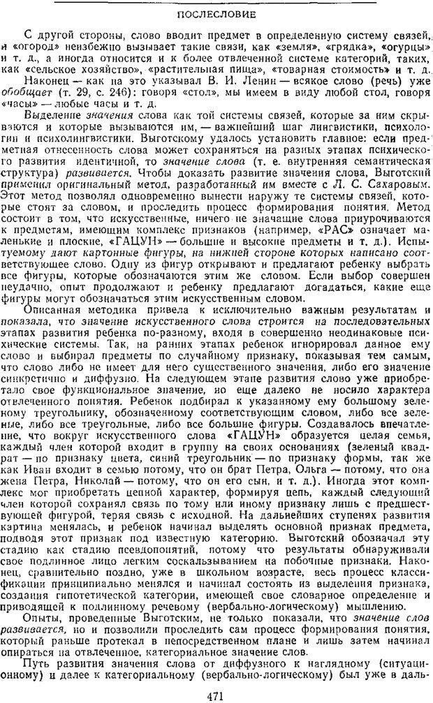 PDF. Том 2. Проблемы общей психологии. Выготский Л. С. Страница 469. Читать онлайн