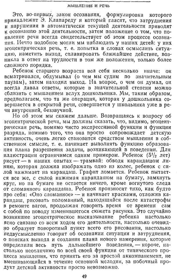 PDF. Том 2. Проблемы общей психологии. Выготский Л. С. Страница 47. Читать онлайн