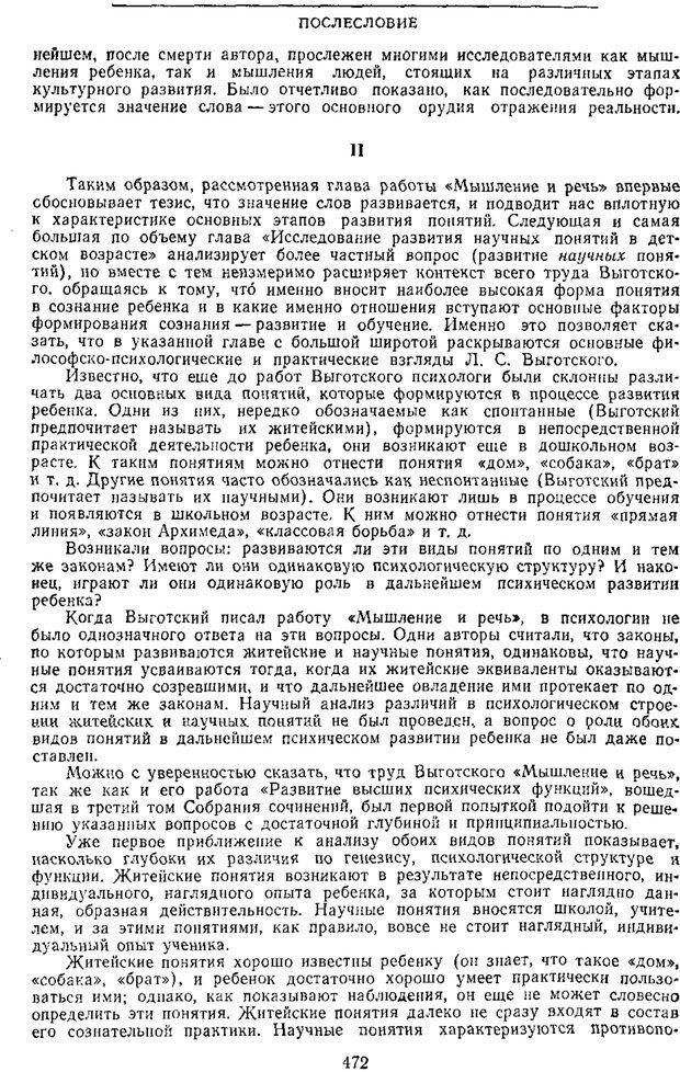 PDF. Том 2. Проблемы общей психологии. Выготский Л. С. Страница 470. Читать онлайн