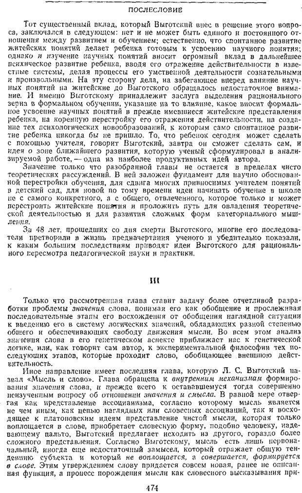 PDF. Том 2. Проблемы общей психологии. Выготский Л. С. Страница 472. Читать онлайн