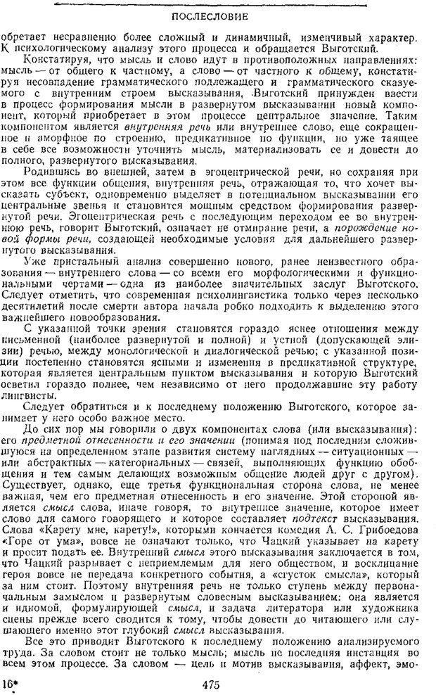 PDF. Том 2. Проблемы общей психологии. Выготский Л. С. Страница 473. Читать онлайн