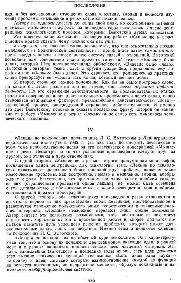 PDF. Том 2. Проблемы общей психологии. Выготский Л. С. Страница 474. Читать онлайн