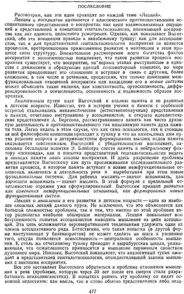 PDF. Том 2. Проблемы общей психологии. Выготский Л. С. Страница 475. Читать онлайн
