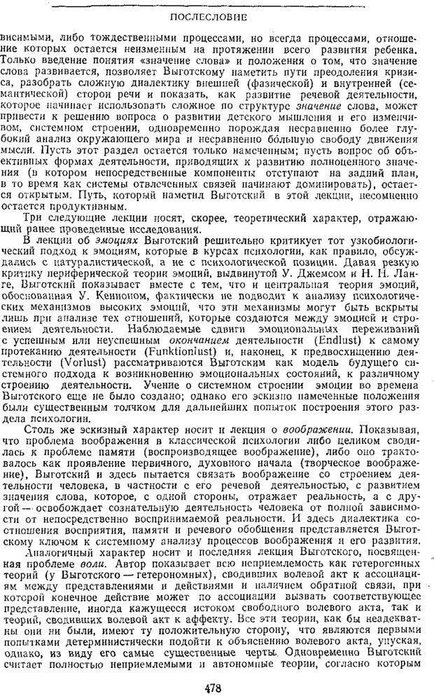 PDF. Том 2. Проблемы общей психологии. Выготский Л. С. Страница 476. Читать онлайн