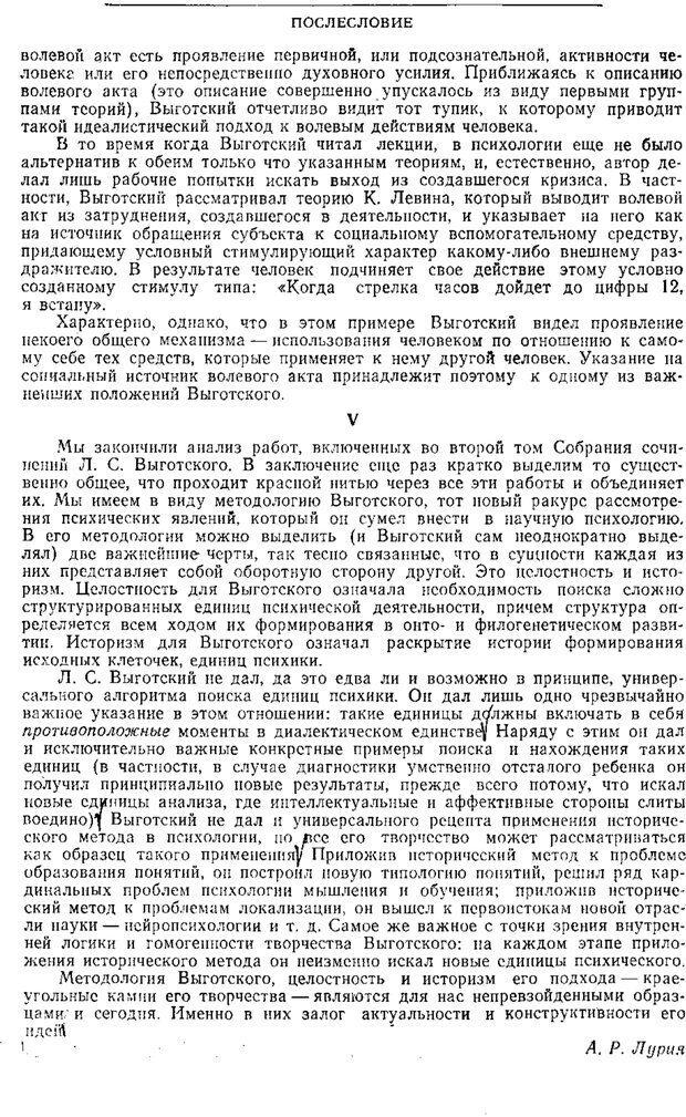 PDF. Том 2. Проблемы общей психологии. Выготский Л. С. Страница 477. Читать онлайн