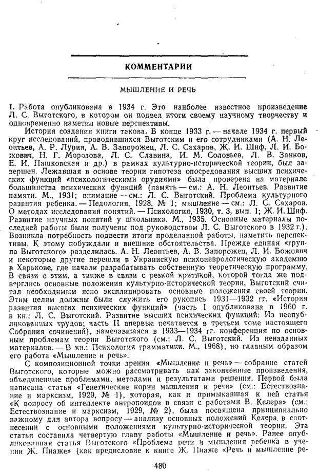 PDF. Том 2. Проблемы общей психологии. Выготский Л. С. Страница 478. Читать онлайн