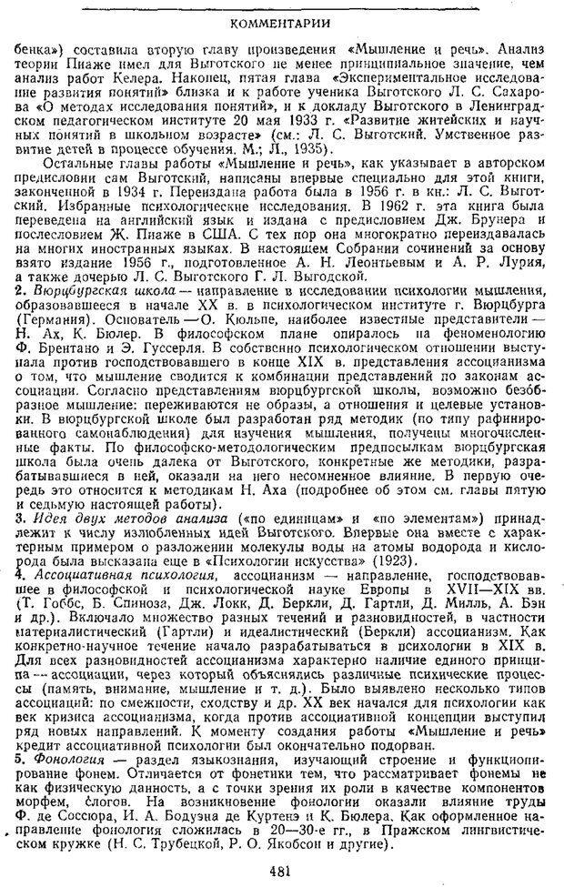 PDF. Том 2. Проблемы общей психологии. Выготский Л. С. Страница 479. Читать онлайн