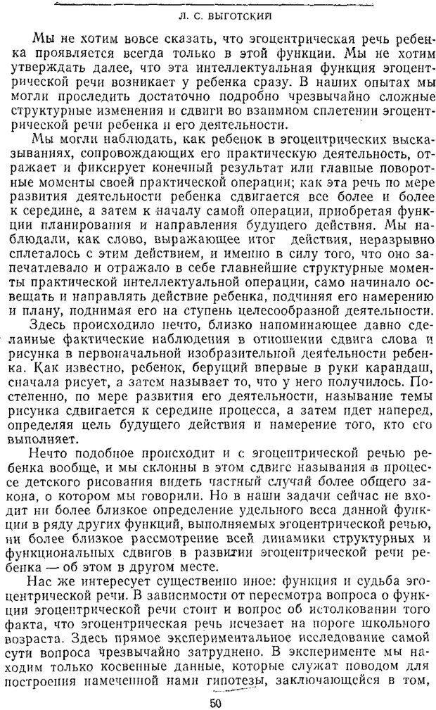 PDF. Том 2. Проблемы общей психологии. Выготский Л. С. Страница 48. Читать онлайн