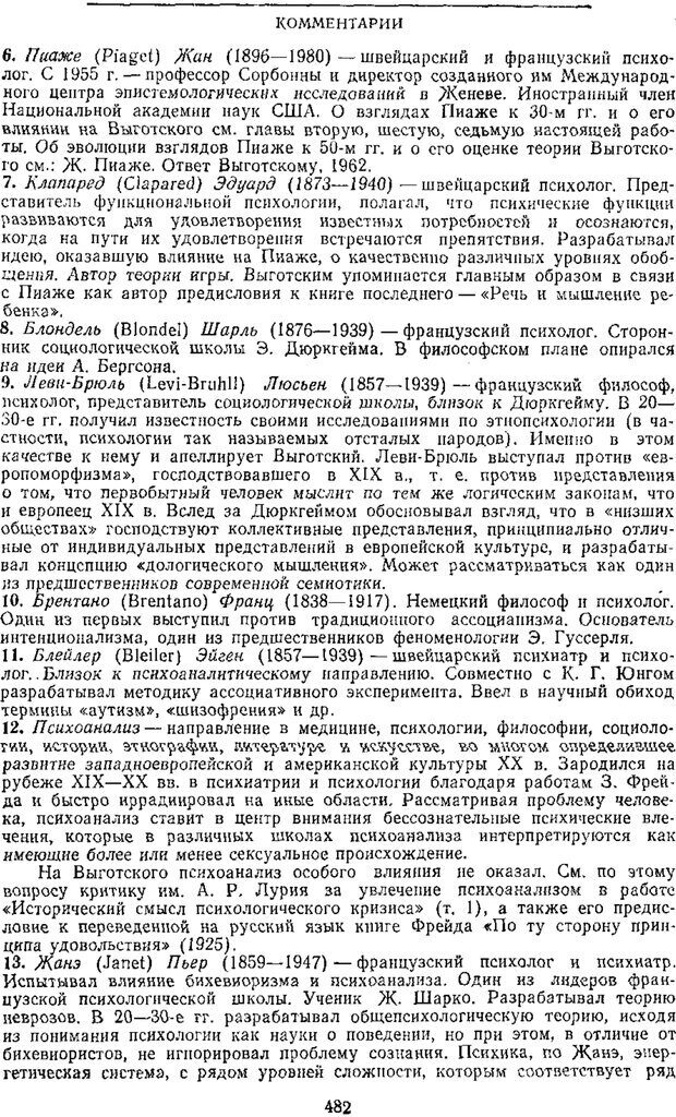 PDF. Том 2. Проблемы общей психологии. Выготский Л. С. Страница 480. Читать онлайн
