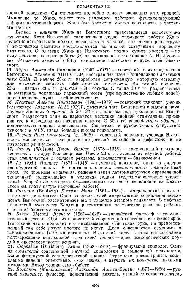 PDF. Том 2. Проблемы общей психологии. Выготский Л. С. Страница 481. Читать онлайн