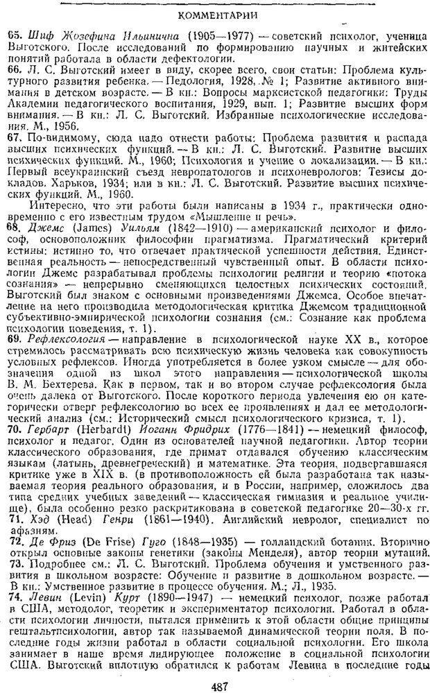 PDF. Том 2. Проблемы общей психологии. Выготский Л. С. Страница 485. Читать онлайн