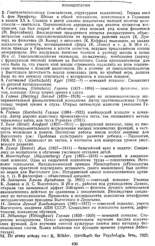 PDF. Том 2. Проблемы общей психологии. Выготский Л. С. Страница 488. Читать онлайн
