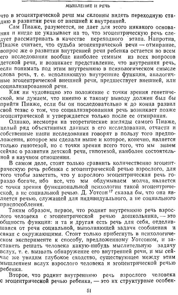 PDF. Том 2. Проблемы общей психологии. Выготский Л. С. Страница 49. Читать онлайн