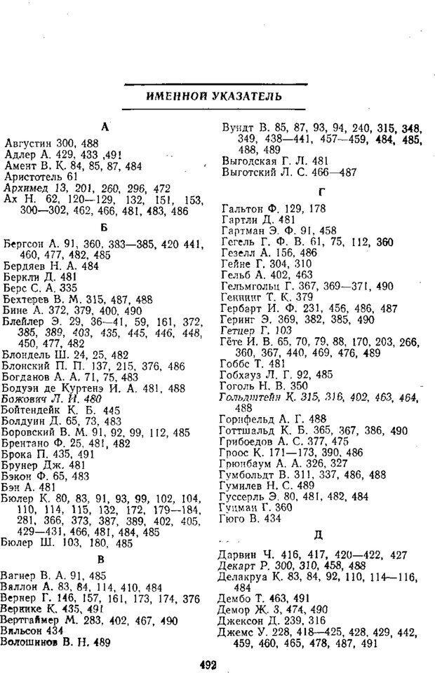 PDF. Том 2. Проблемы общей психологии. Выготский Л. С. Страница 490. Читать онлайн