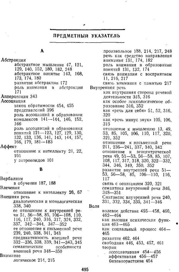 PDF. Том 2. Проблемы общей психологии. Выготский Л. С. Страница 493. Читать онлайн