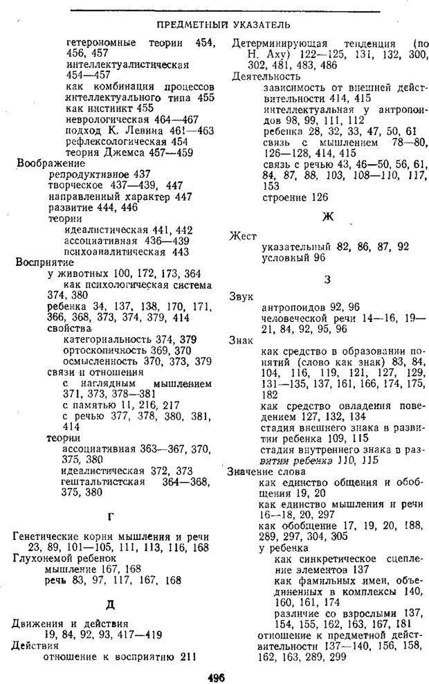 PDF. Том 2. Проблемы общей психологии. Выготский Л. С. Страница 494. Читать онлайн