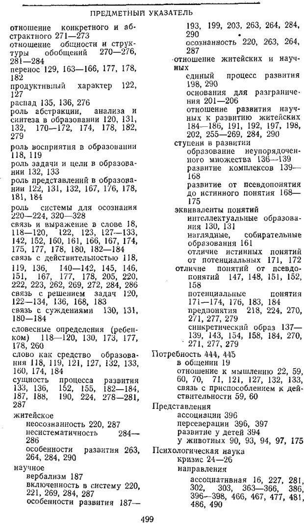 PDF. Том 2. Проблемы общей психологии. Выготский Л. С. Страница 497. Читать онлайн